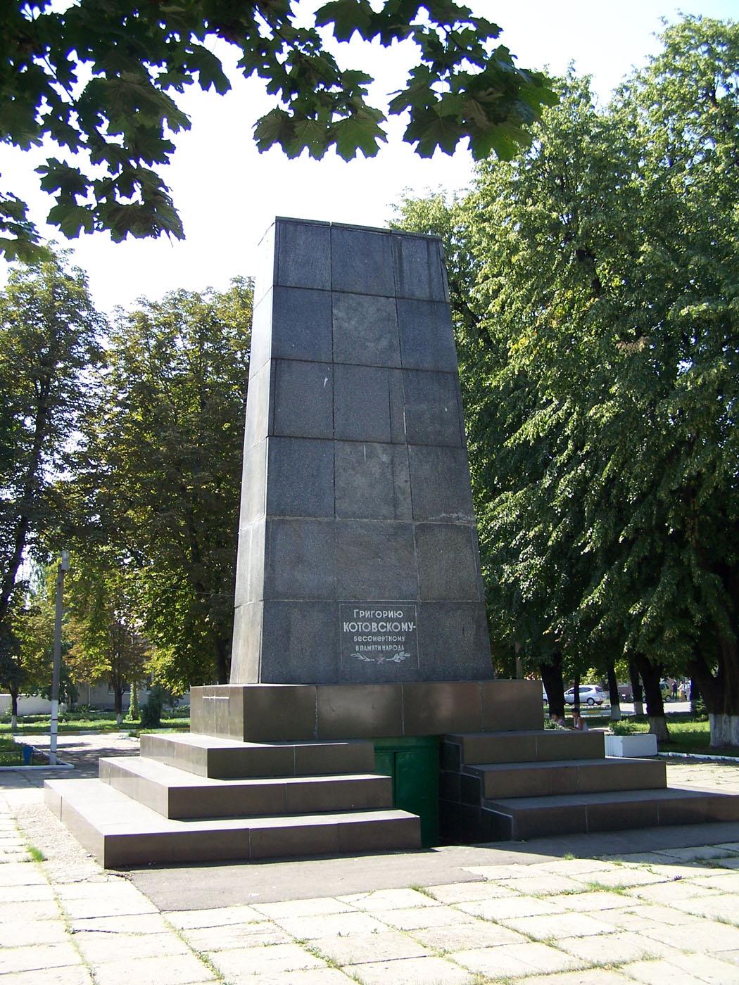 Мавзолей Котовского