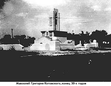 Мавзолей Григория Котовского